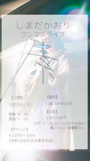 1225shimada.jpg