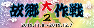 bnr_furusato_2019.jpg